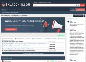 skladchiki.com