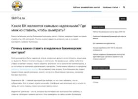 sklifos.ru