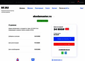skodamaster.ru