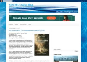 skreebl.blogspot.com