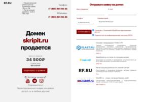 skripit.ru