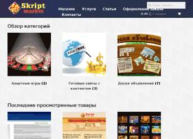 skript-market.com