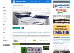 skuchno.net