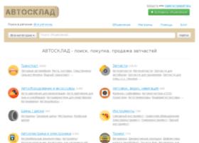 skvira.avtosklad.net