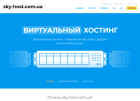 sky-host.com.ua