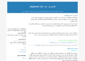 skybaner.blogfa.com