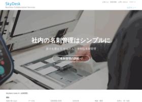 skydesk.jp