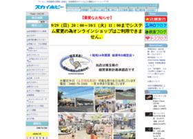 skyhobby.jp