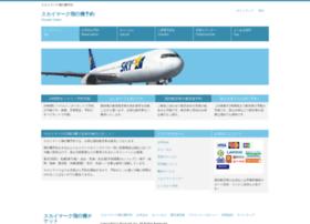skymark.webcrow.jp