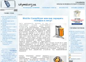 skymob.org.ua