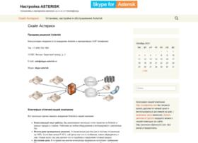 skype-asterisk.ru