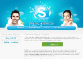 skype-system.ru
