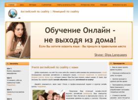 skypelesson.ru