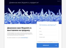 skypoint.ru