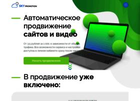 skypromotion.ru