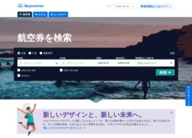 skyscanner.jp
