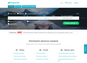 skyscanner.ua