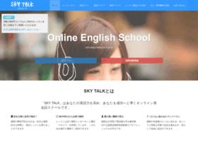 skytalk.co.jp