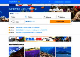 skyticket.jp