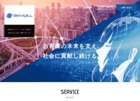 skywill.jp