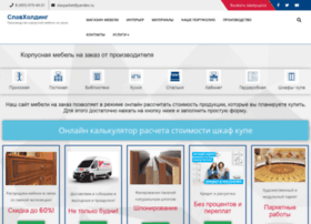 slavholding.ru
