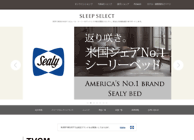 sleepselect.co.jp