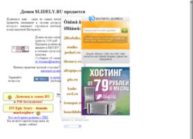 slidely.ru