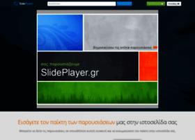 slideplayer.gr