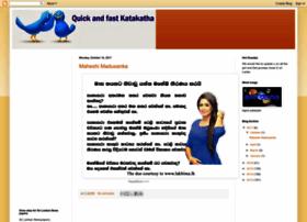 slkatakatha.blogspot.ae