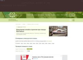 slova.textologia.ru