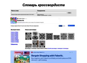 slovar.bestcrosswords.ru