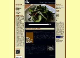 slowfood-yamagata.jp
