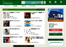 slownet.ne.jp
