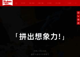 sluban.com.cn