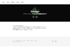 smalgo.jp