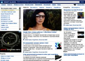 smart-glasses.ru