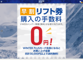 smart.winterplus.jp