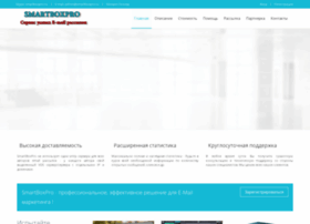 smartboxpro.ru