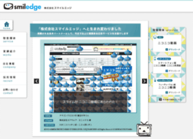 smiledge.co.jp
