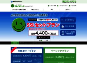 smileserver.ne.jp