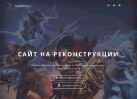 smitepro.ru