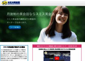 smithweb.co.jp
