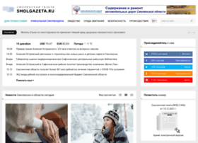 smolgazeta.ru