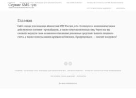 sms-911.ru