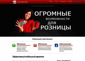 sms-operator.ru
