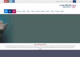 sms.islamweb.net