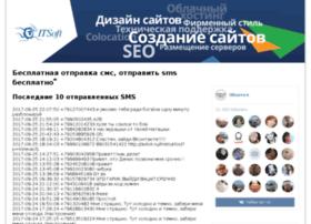 sms.itsoft.ru