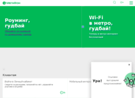 sms.megafonmoscow.ru