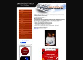 sms.pustoty.net