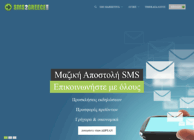 sms2greece.com